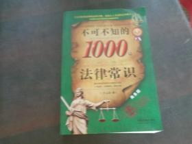 不可不知的1000个法律常识(商务版 畅销三版)