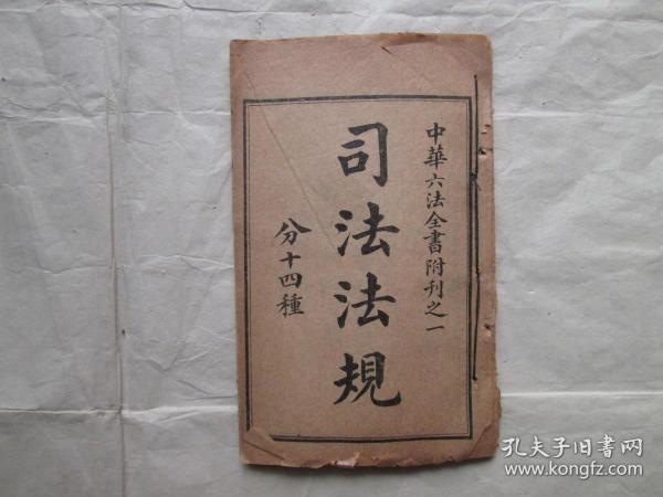 中华六法全书附刊之一司法法规