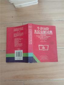 牛津初阶英汉双解词典 第二版【正书口有笔记】