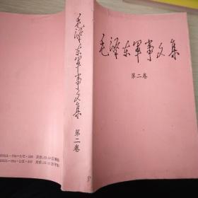 毛泽东军事文集  第二卷
