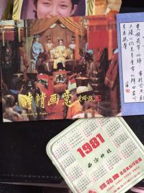 红楼梦 明信片