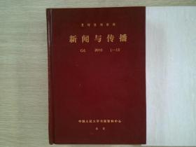 复印报刊资料 新闻与传播 G6 2010 1-12