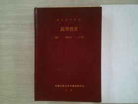 复印报刊资料 高等教育 G4 2015 1-6