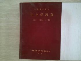 复印报刊资料 中小学教育 G3 2011 1-12
