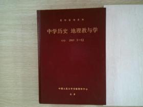 复印报刊资料 中学历史 地理教与学 G32 2005 1-12