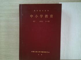 复印报刊资料 中 小学教育 G3 2011 1-12