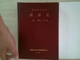 复印报刊资料 世界史 K5 2011 1-12