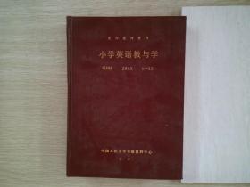 复印报刊资料 小学英语教与学 G393 2013 1-12