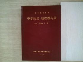 复印报刊资料 中学历史 地理教与学 G32 2006 1-12