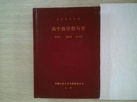 复印报刊资料 高中数学教与学  G312 2016 1-12