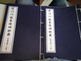 老版 八极拳练功秘籍上下册含 教学视频  刘受荣签名版