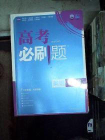理想树  高考必刷题合订本 英语