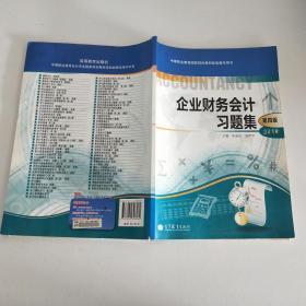 企业财务会计(第4版)/中等职业教育国家规划教材·会计专业