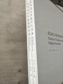 北京电子科技职业学院师生作品集(全两册)