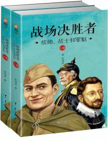 战场决胜者:统帅、战士和罪魁(套装共二册)