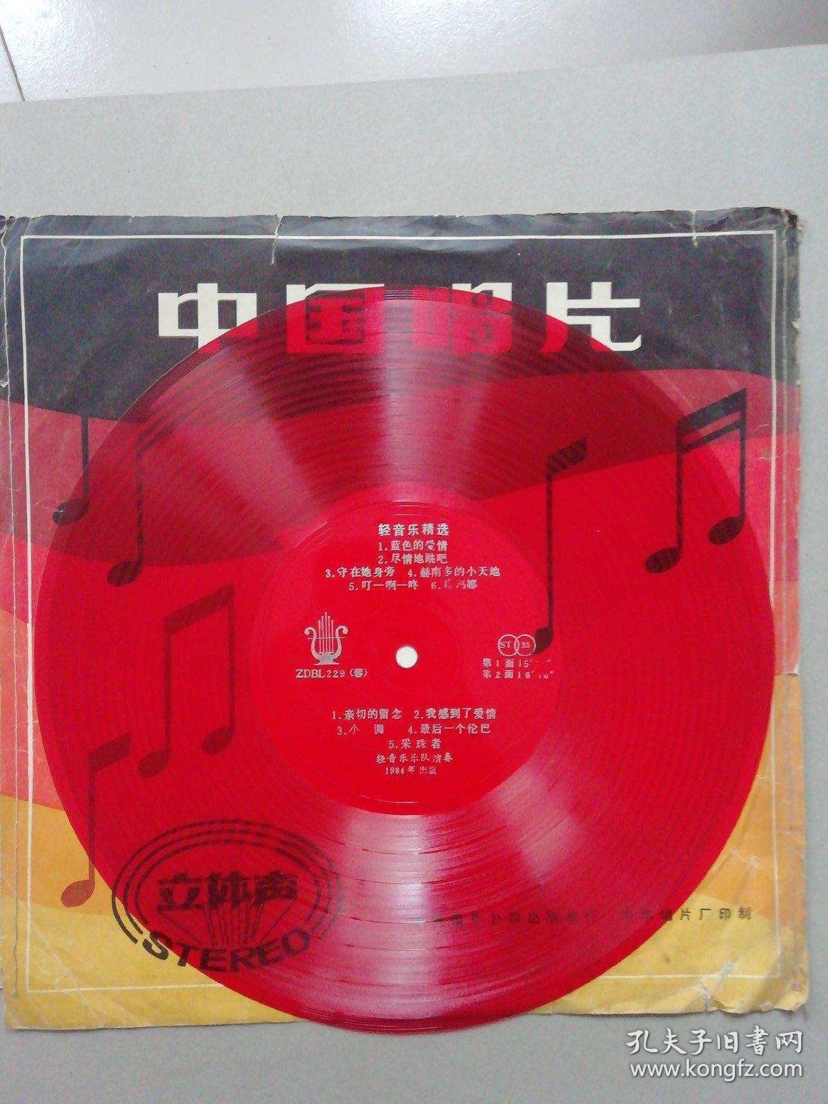 大薄膜唱片:轻音乐精选( 蓝色的爱情,尽情的跳吧,守在她身边,叮-啊-咚,库玛娜,亲切的思念,我感到了爱情,小调,最后一个伦巴,彩珠者,2面10首歌曲)