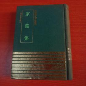 四库明人文集丛刊、家藏集、1991一版一印数量印数500册 品相极好店内还有其他四库明人文集丛刊
