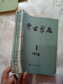 1978年考古学报1,2,3,4期