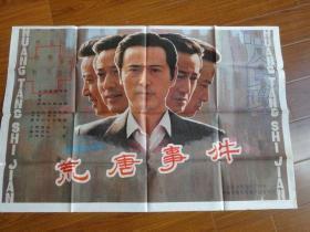 80年代电影海报:彩色遮幅式故事片《荒唐事件》