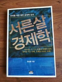 韩语原版书名见图