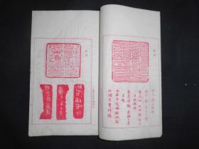 民国白纸红印本《东北古印钩沉》每个印都标注年代/印文/发现地/等等详细信息,很少见的古籍。