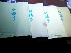 红楼梦(全四册,竖排版)包邮挂刷