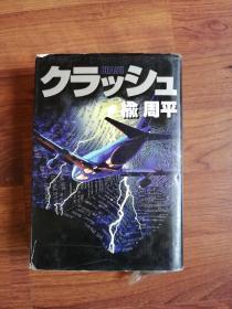 日语原版 书名见图