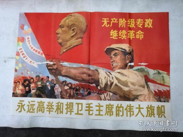 新中国早期宣传画《无产阶级专政继续革命》永远高举和扞卫毛主席的伟大旗帜,陈衍宁绘,1977年8月第一版,广东人民出版社,画中间有裂缝,以图片为准)