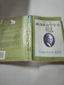 拿破仑.希尔:成功致富学全书