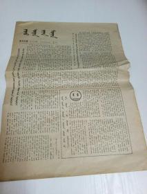 蒙文版:昭乌达报(1983年4月5日)