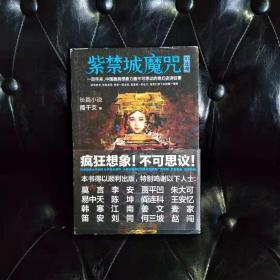紫禁城魔咒 III还魂 简千艾 一版一印