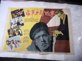 电影海报海军少尉巴寕(1960年中国电影发行版映公司发行,海报边有一点裂缝,以图片为准)