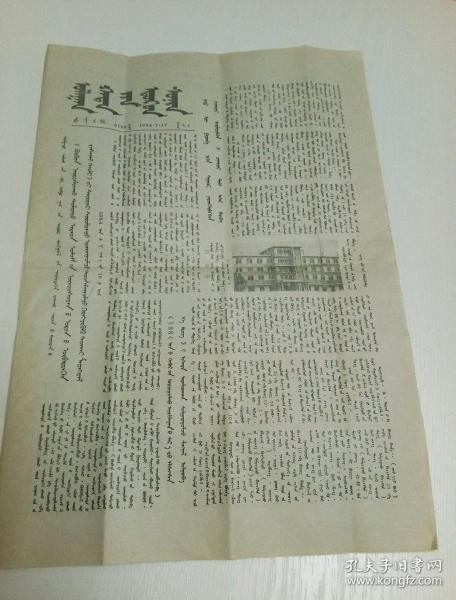 蒙文版:赤峰日报(1984年7月17日)