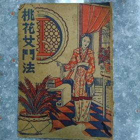 民国通俗说部丛书小说《桃花女斗法》全一册