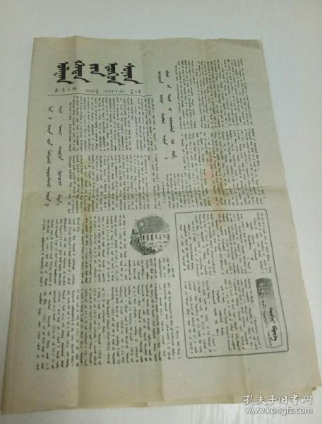 蒙文版:赤峰日报(1984年7月26日)