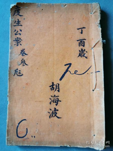 少见清代木刻【度生公案】卷三 关于案例方面的书