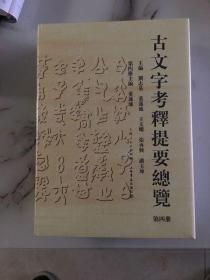 古文字考释提要总览(第四册)