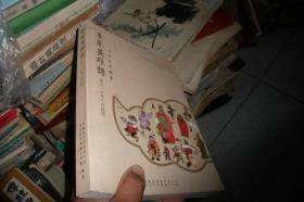 草莽英雄谱 梁山一百零八将画图 吕士民中国画(签名印章;保真;认可再拍)