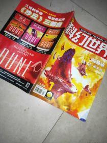 科幻世界 2006年  1   2   3   4 5 6    8   11  12    有  刘慈欣 三体 连载   书如图片     9本合售