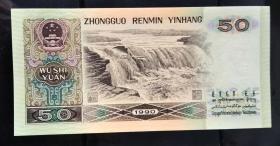第四套人民币50元