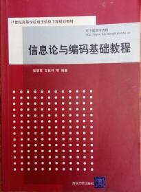 信息论与编码基础教程