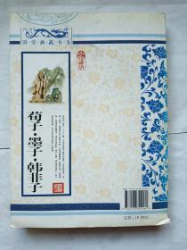 青花典藏:荀子·墨子·韩非子(珍藏版)