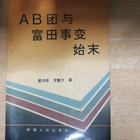 AB团与富田事变始末