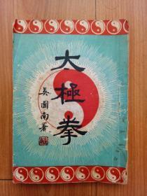 民国上海国华书局《吴图南太极拳》全一册全照片。名家题字。
