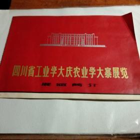 四川省工业学大庆农业学大寨展览(展馆简介)