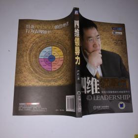 四维领导力:锻造中国管理者的卓越领导力