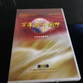 百年潮.中国梦(DVD)