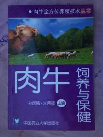 肉牛饲养与保健