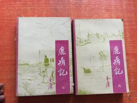 鹿鼎记  第四.五册  宝文堂