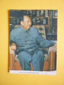 文革后期宣传照片《1973年毛泽东在北京中南海住处的书房里)【照相纸印刷的照片】